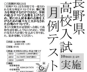 【お知らせ】9/25 長野県高校入試月例テストについて