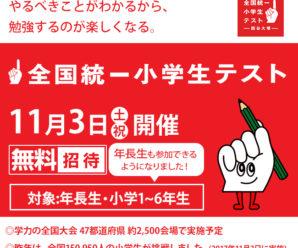 【イベント】9/25 全国統一小学生テスト 受付中
